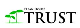 豊川市、豊橋市の掃除屋、清掃業者をお探しならクリーンハウスTRUST